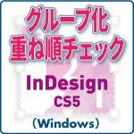 グループ化重ね順チェック for InDesign CS5 (win)