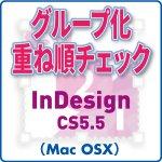 グループ化重ね順チェック for InDesign CS5.5 (mac)