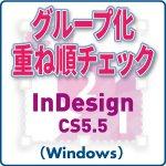 グループ化重ね順チェック for InDesign CS5.5 (win)