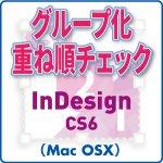 グループ化重ね順チェック for InDesign CS6 (mac)