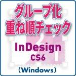 グループ化重ね順チェック for InDesign CS6 (win)