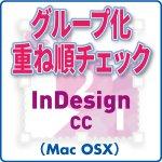 グループ化重ね順チェック for InDesign CC (mac)