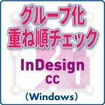グループ化重ね順チェック for InDesign CC (win)