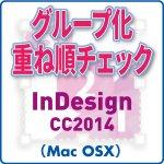 グループ化重ね順チェック for InDesign CC2014 (mac)