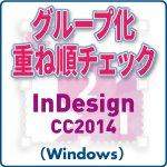 グループ化重ね順チェック for InDesign CC2014 (win)