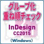 グループ化重ね順チェック for InDesign CC2015 (win)