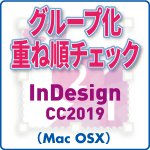 グループ化重ね順チェック for InDesign CC2019 (mac)