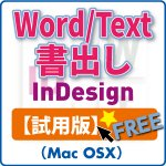 Word/Text書き出し for InDesign (mac) 試用版