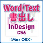 Word/Text書き出し for InDesign CS6 (mac)