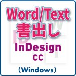 Word/Text書き出し for InDesign CC (win)