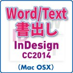 Word/Text書き出し for InDesign CC2014 (mac)