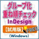 グループ化重ね順チェック for InDesign (win) 試用版
