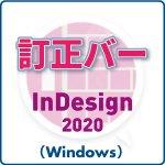 訂正バー for InDesign 2020 (win)