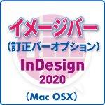 イメージバー for InDesign 2020 (mac)