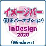 イメージバー for InDesign 2020 (win)