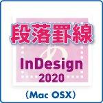 段落罫線 for InDesign 2020 (mac)
