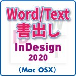 Word/Text書き出し for InDesign 2020 (mac)