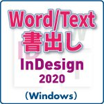 Word/Text書き出し for InDesign 2020 (win)
