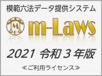 模範六法データ提供システムm-Laws『2021 令和3年版』ご利用ライセンス