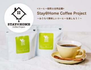 Stay@Home Blend[深煎り]
