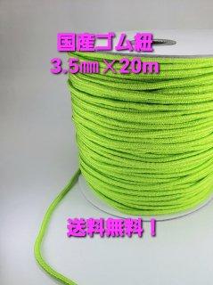 マスク向けゴム紐(丸ゴム紐)ライムグリーン3.5�20m巻き
