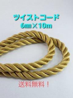ツイストコード ゴールド巾6�×10m