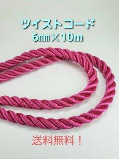 ツイストコード ローズピンク巾6�×10m