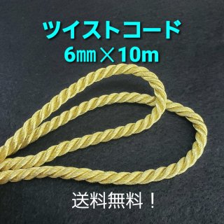 ツイストコード メタリックゴールド巾6�×10m