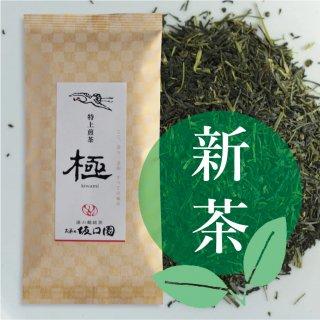 【新茶予約】特上煎茶 極