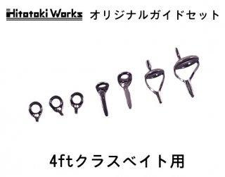 渓流ベイトフィネス用ガイドセット(4フィートクラス用)