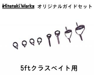 渓流ベイトフィネス用ガイドセット(5フィートクラス用)