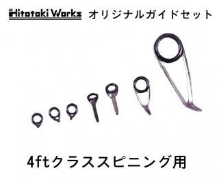 渓流スピニング用ガイドセット(4フィートクラス用)