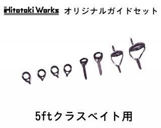 渓流ベイトフィネス用オールステンレスガイドセット(5フィートクラス用)
