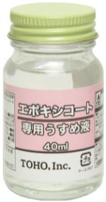 東邦産業/エポキシコート専用薄め液40ml