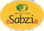 ふるさと納税でも大人気の福岡県那珂川市のカレー専門店「sabzi(サブジ)」公式通販サイト
