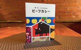 """""""MO〜""""HITOGANBARI ビーフカレー(BOX入り)5個"""