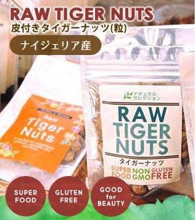 ナイジェリア産タイガーナッツ(皮付き)100g
