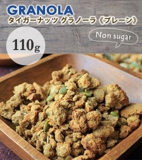 タイガーナッツ グラノーラ 110g