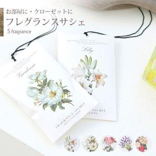 メール便送料無料 選べる香り 5個セット ルームフレグランス サシェ アロマ フック付き かけて使える 香り袋 芳香剤 プチギフト