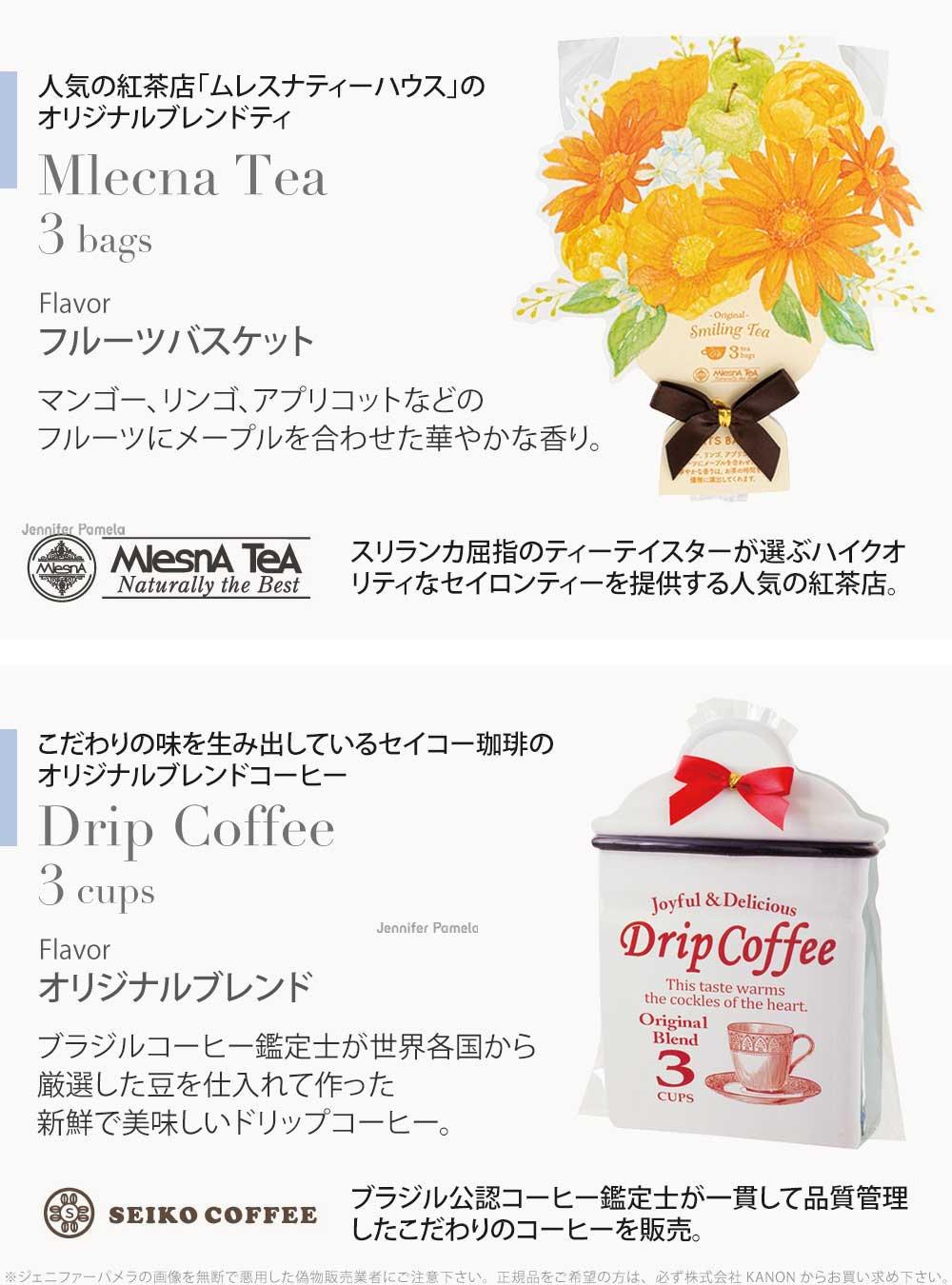 ギフトセット スカッコ 紅茶