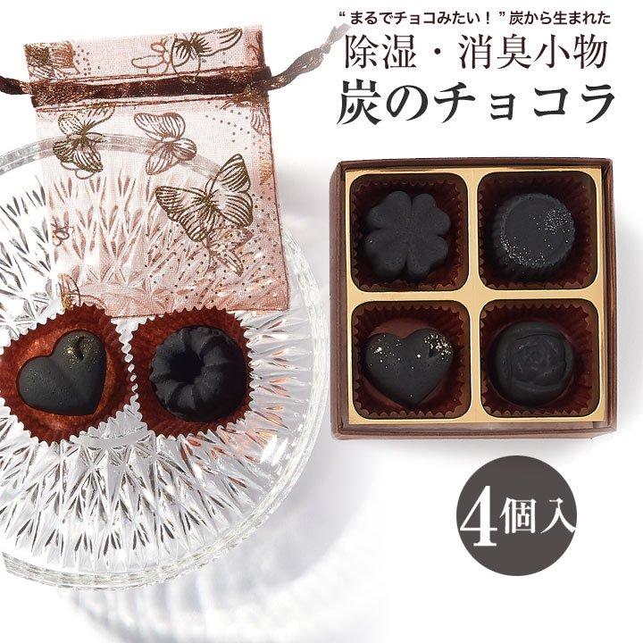 炭のチョコラ 除湿 消臭 インテリア