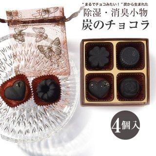 kinokoto 炭のチョコラ 消臭剤 日本製 4個入り おしゃれなインテリア 除湿 バレンタイン ホワイトデー  甘くない ギフト チョコレート風  誕生日プレゼント プチギフト