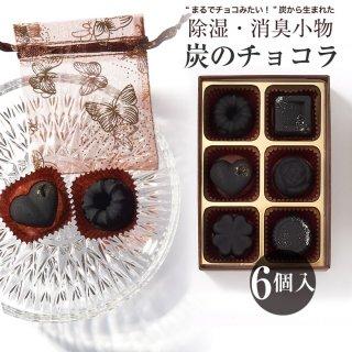 kinokoto 炭のチョコラ 消臭剤 日本製 6個入り おしゃれなインテリア 除湿 バレンタイン ホワイトデー  甘くない ギフト チョコレート風  誕生日プレゼント プチギフト
