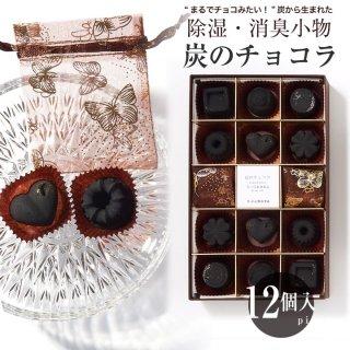 kinokoto 炭のチョコラ 消臭剤 日本製 12個入り おしゃれなインテリア 除湿 バレンタイン ホワイトデー  甘くない ギフト チョコレート風  誕生日プレゼント プチギフト