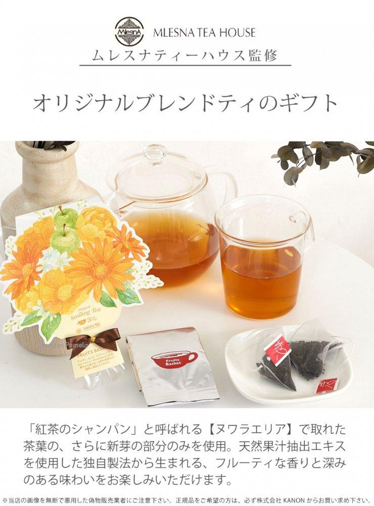 お礼のプレゼントやお返しのプチギフト、贈物におすすめ 紅茶 ブーケ スマイリングティー フルーツバスケット 3包入り ティーバッグ ギフト プレゼント 母の日