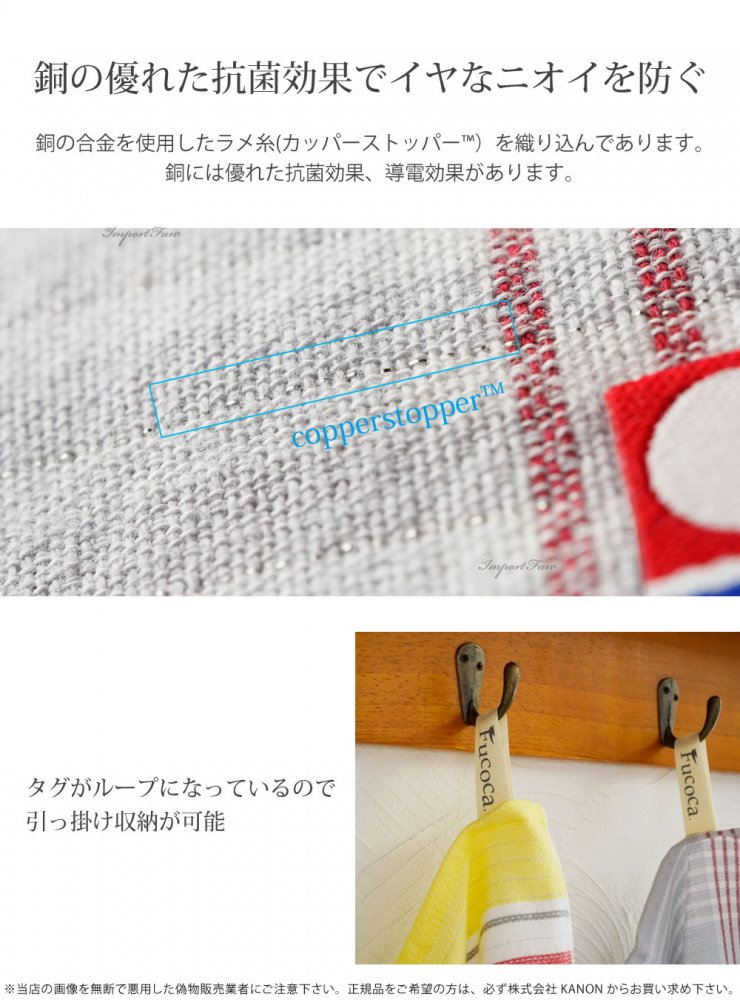 贈物に添えて♪プチギフト キッチンクロス Fucoca キッチンタオル ふきん 布巾 日本製 今治タオル 抗菌 防臭 かわいい おしゃれ 北欧風 ギフト プレゼント PGS