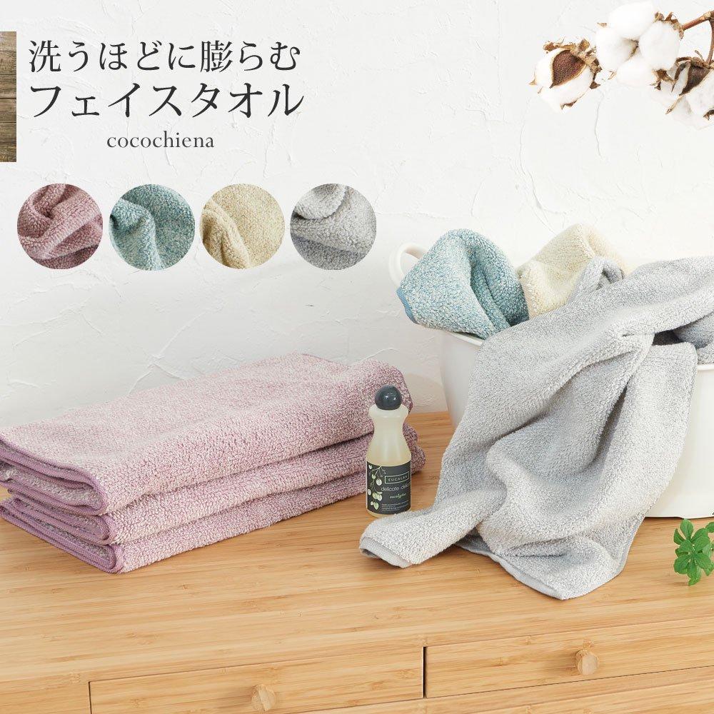 プチギフト フェイスタオル 洗うほどに膨らむ タオル ココチエナ ふっくら ふんわり 超吸水 高級水糸使用 洗濯 プレゼント ギフト PGS