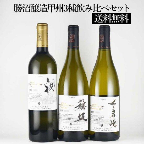 【送料無料】勝沼醸造 甲州3種飲み比べセット