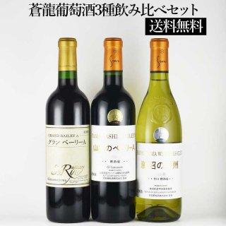 【送料無料】蒼龍葡萄酒 品種別3種飲み比べセット