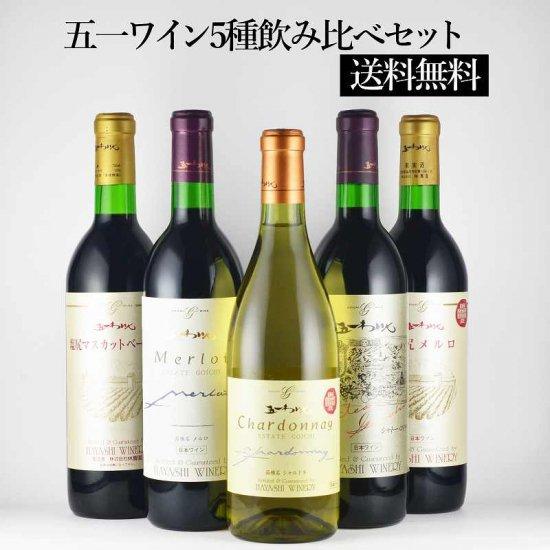 【送料無料】五一ワイン 品種別5種飲み比べセット